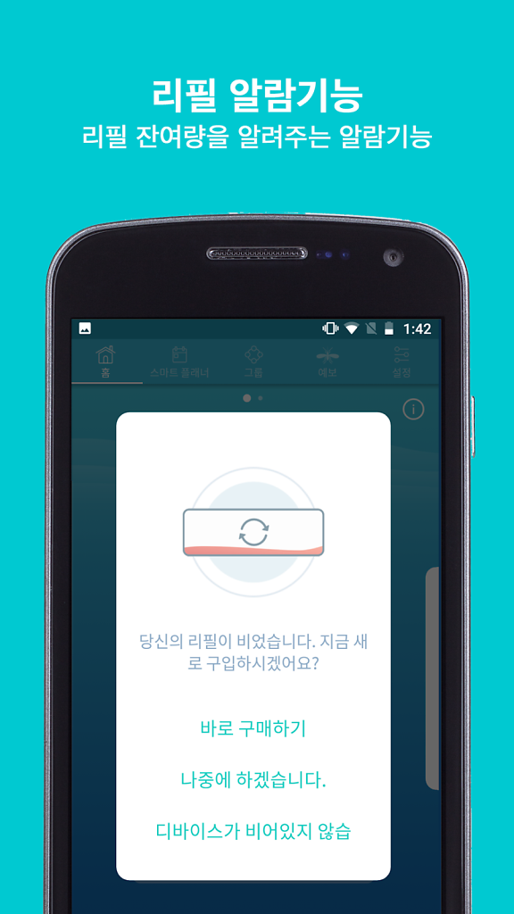 dispenser-refill-status-koreanwebp.png