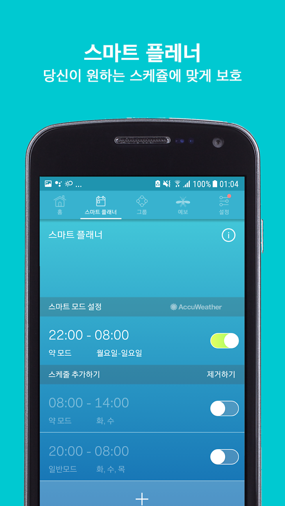 dispenser-schedule-koreanwebp.png